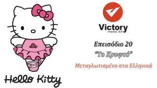 HELLO KITTY - ΤΟ ΚΡΥΦΤΟ - ΕΠΕΙΣΟΔΙΟ 20 - ΜΕΤΑΓΛΩΤΙΣΜΕΝΟ ΣΤΑ ΕΛΛΗΝΙΚΑ