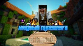 видео: Модный Minecraft с Кубой по-русски №89