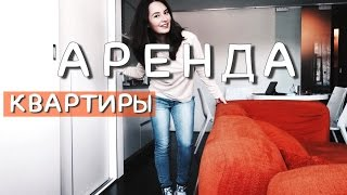 VLOG ♥ Аренда квартиры в Анталии, личный опыт ♥ LerokVlog