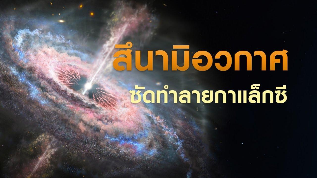 """""""เควซาร์"""" ต้นกำเนิด สึนามิอวกาศ ที่ทรงพลังมหาศาลทำลายกาแล็กซีได้!"""