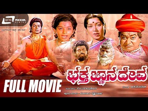 Bhaktha Gnanadeva / ಭಕ್ತ ಜ್ಞಾನದೇವ |Kannada Full HD Movie|FEAT. Ramakrishna, Jayanthi,