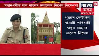 Assam Police Gears Up For A Smooth Traffic Management During The Durga Puja