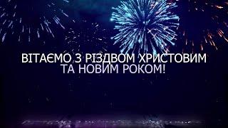 Одеська кіностудія вітає з Різдвом христовим та Новим роком!
