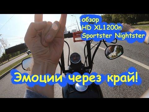 Эмоциональный обзор Harley Davidson XL1200n Sportster Nightster