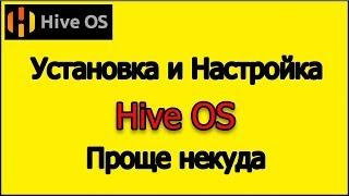 Установка и настройка Hive OS от чайника для чайников. И немного о хайве