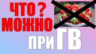 Фрукты и ягоды при кормлении грудью Питание при ГВ