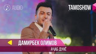 Аудио: Дамирбек Олимов - Ачаб дунё / Damirbek Olimov - Ajab Dunyo (2018)