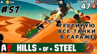 Hills of Steel #57 ТЕСТИРУЮ ВСЕ ТАНКИ В ГАРАЖЕ