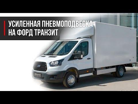 Пневмоподвеска на грузовой Форд Транзит