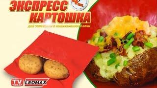 Чудо-мешочек «Экспресс-картошка». Мешок для запекания картошки в микроволновой печи. leomax.ru