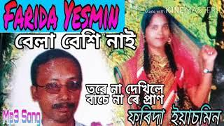 Bangla Gaan    Bhawaiya Gaan    Farida Yasmin