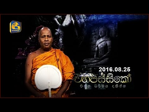 Ehipassiko | Gallehepitiye pemarathana Thero - 25th August 2016