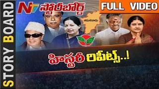 Will History Repeat in Tamil Nadu Politics?    Sasikala Vs Panneerselvam    Story Board    Full