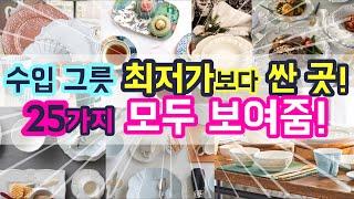 수입 그릇 25가지 브랜드 최저가로 쇼핑하기! feat…