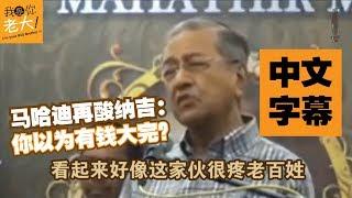 马哈迪再酸纳吉:你以为有钱大完?