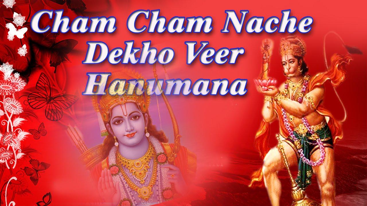 Cham Cham Nache Dekho Veer Lyrics - bhajansuno.com
