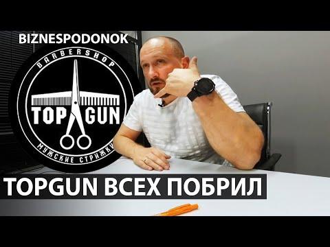 TOPGUN  ВСЕХ ПОБРИЛ