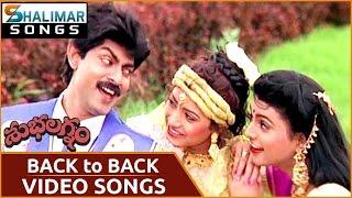 Back To Back Video Songs || Subhalagnam Movie || Jagapati Babu, Aamani, Roja || Shalimarcinema
