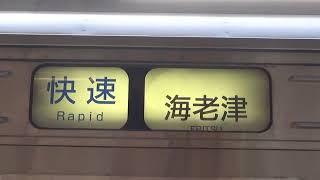 JR九州 813系200番台 方向幕回し 普通 門司港 → 快速 荒尾  2018年2月24日