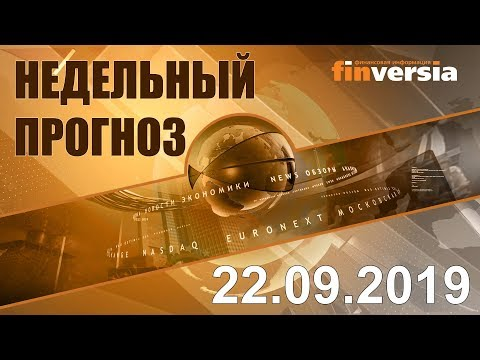 Новости экономики Финансовый прогноз (прогноз на неделю) 22.09.2019
