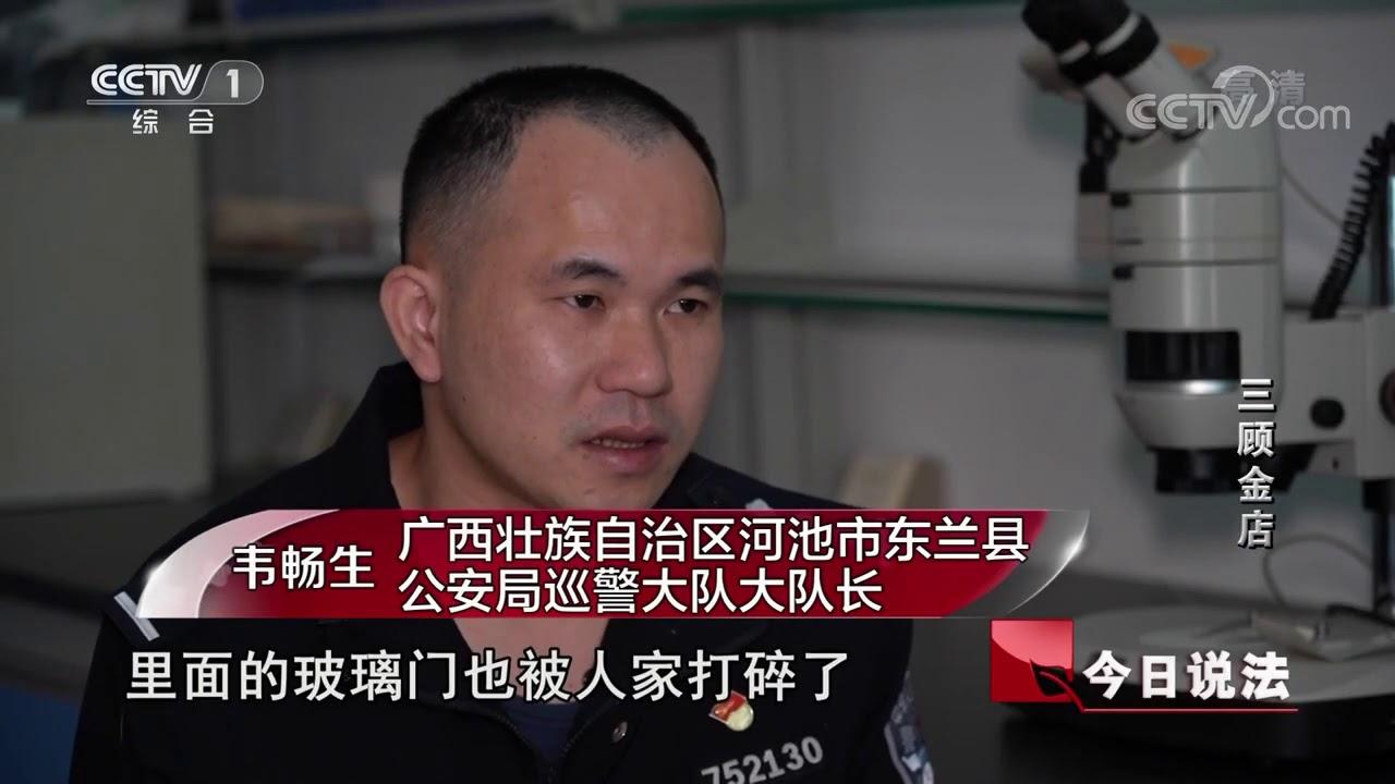 《今日说法》 20200809 三顾金店  CCTV今日说法官方频道