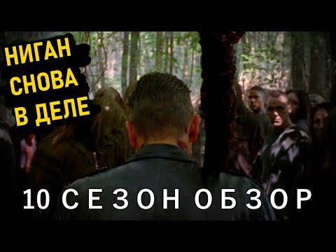 ХОДЯЧИЕ МЕРТВЕЦЫ 10 СЕЗОН. ОБЗОР 1-8 СЕРИЙ