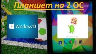[NEW]   Обзор планшета CUBE i6 AIR 3G GPS 2ОС: Windows 8.1 + Android 4.4 KitKat