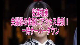女優・安達祐実をカメラマンで夫の桑島智輝氏が撮影した写真が話題を呼...