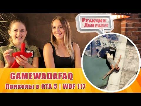 Реакция девушек – Приколы в GTA 5 – WDF 117 Залетел в форточку. Реакция
