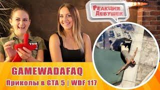 Реакция девушек - Приколы в GTA 5 -  WDF 117   Залетел в форточку. Реакция