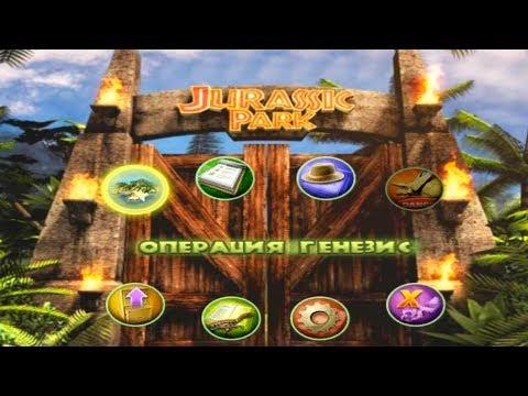 Парк Динозавров Начало - Jurassic Park Operation Genesis - Прохождение #1