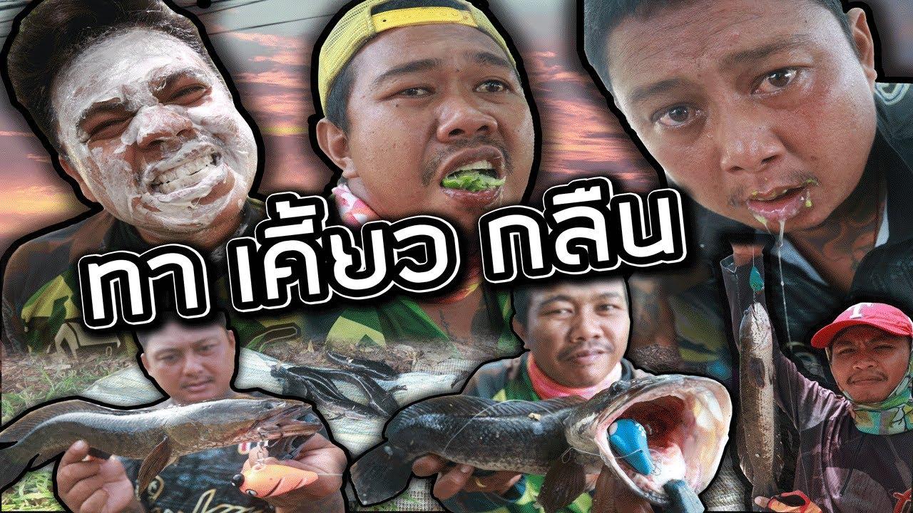 FIN FROG # น้ำตาลูกผู้ชายกับปลาช่อนใหญ่บางแพ (ข้างทาง)
