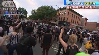 「ウイルスか警察か」黒人男性死亡で・・・全米デモ激化(20/05/31)
