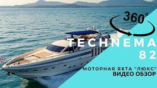 Tehnema 82 yacht 360 arenda yacht na phukete bestphuket