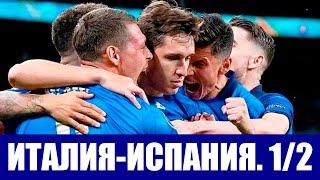 Футбол Евро 2020 Полуфинал Италия Испания Классика европейского футбола