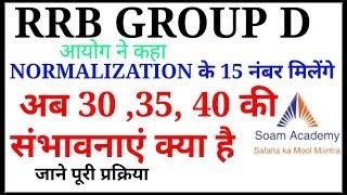Railway group D normalization के बाद cut off/ 30 35 40 वालों क्या है संभावना