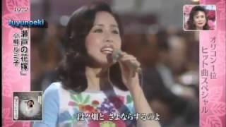 瀬戸の花嫁/小柳ルミ子