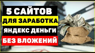 Заработок с Яндекс Толока