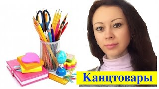 STATIONERY in Russian