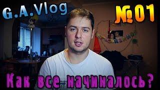 G.A.Vlog  - Как все начиналось №01 (Пилот)