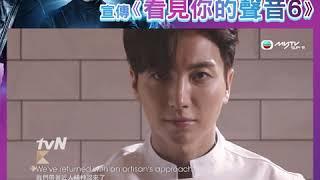 看見你的聲音6.#金鍾國 #利特 #俞世潤 鬼馬宣傳片