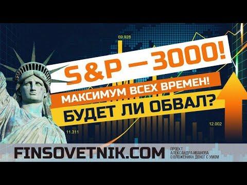 Индекс S&P - 3000? Будет ли обвал на рынке США?