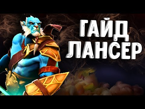 видео: ГАЙД ФАНТОМ ЛАНСЕР ДОТА 2 - guide phantom lancer dota 2
