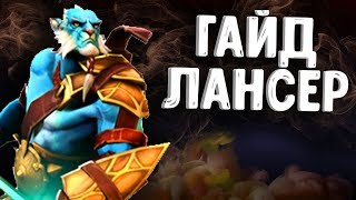 ГАЙД ФАНТОМ ЛАНСЕР ДОТА 2 - GUIDE PHANTOM LANCER DOTA 2