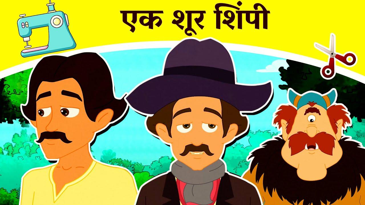एक शूर शिंपी - Marathi Goshti | Marathi Story for Kids | Chan Chan Goshti | Ajibaicha Goshti