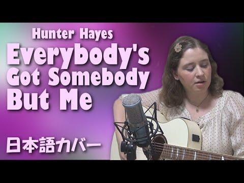 Hunter Hayes / Everybody's Got Somebody But Me (日本語カバー)