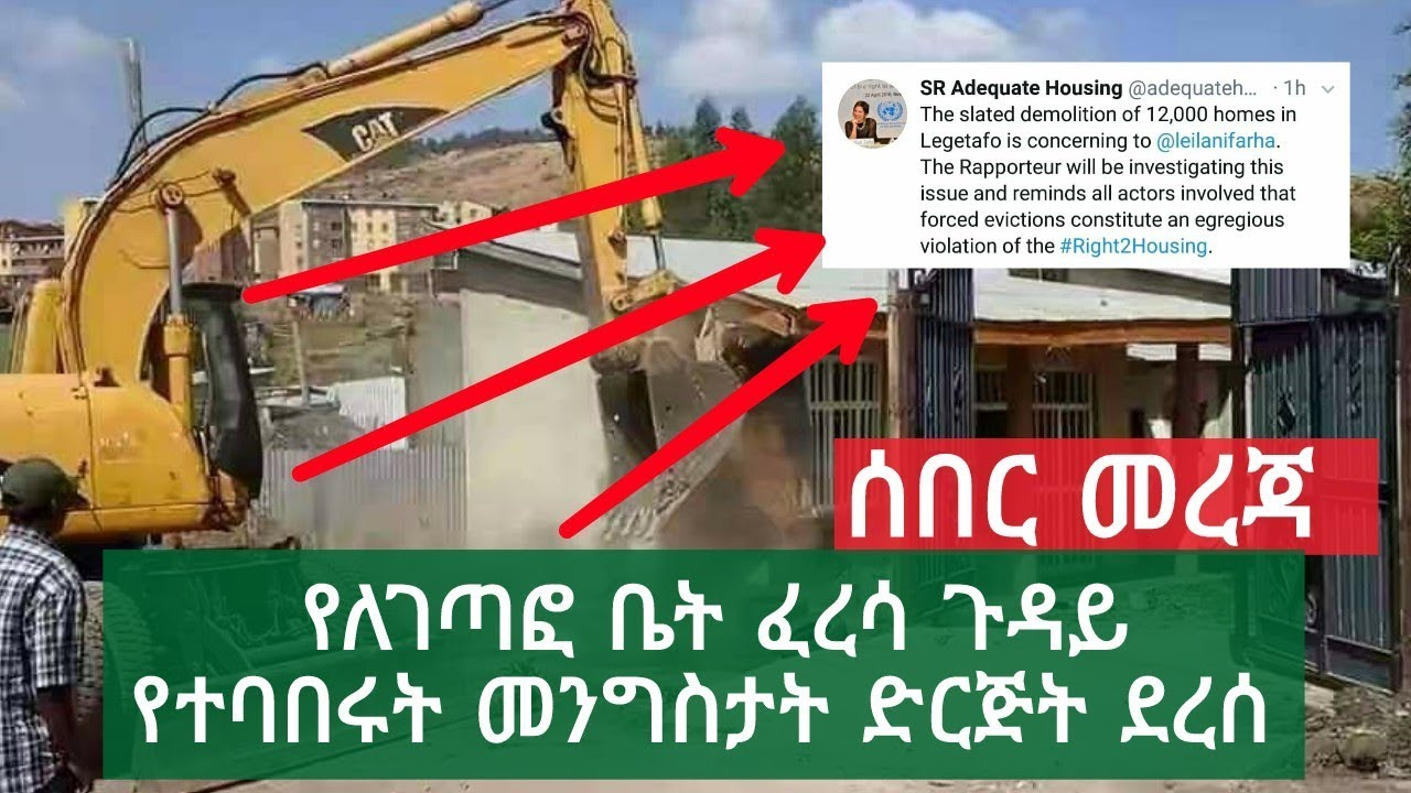 Those homeless people went to Dr. Abiy and Obo Lemma Megersa