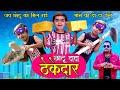 CHOTU DADA THEKEDAAR | छोटू दादा ठेकेदार | Khandeshi Hindi Comedy | Chottu Dada Comedy 2020