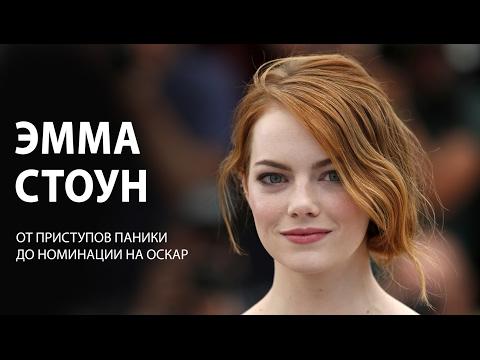 Эмма Стоун. От приступов паники до номинации на Оскар