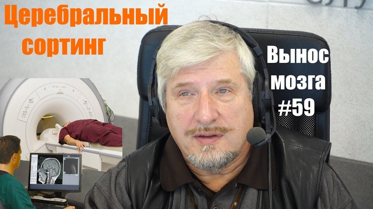 «Церебральный сортинг» Сергей Савельев (Вынос мозга #59)